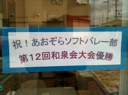優勝お知らせ